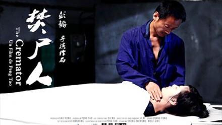 The Cremator 焚屍人