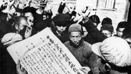 Land Reform PRC