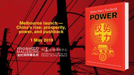 China Story Yearbook: Power