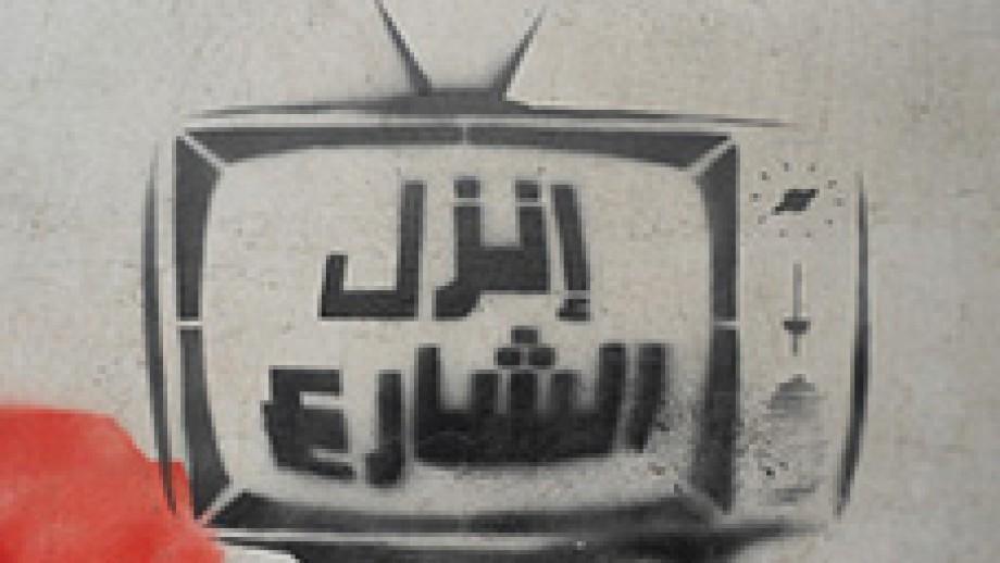 Revolution graffiti - image by Denis Bocquet